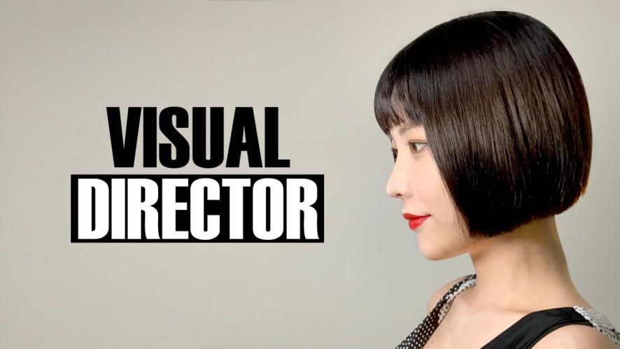 비주얼디렉터 셀프 인터뷰, Visaul Director self interview