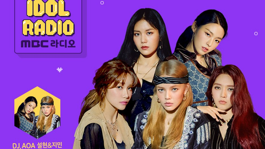 'IDOL RADIO' ep#427. 맴보러와요 (스페셜 DJ AOA 설현&지민 with AOA)