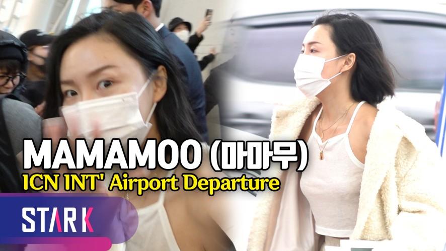 마마무 화사, 겨울 한파에도 파격 노출! (MAMAMOO, 20191203_ICN INT' Airport Departure)