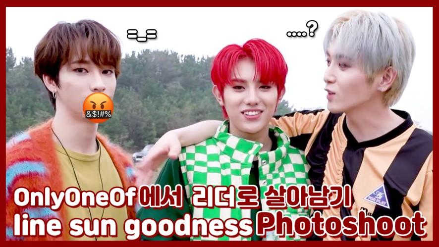 [Behind] OnlyOneOf(온리원오브) [line sun goodness] Photoshoot #2