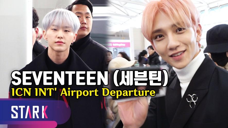 세븐틴 비주얼에 눈이 부셔~ (Seventeen, 20191203_ICN INT' Airport Departure)