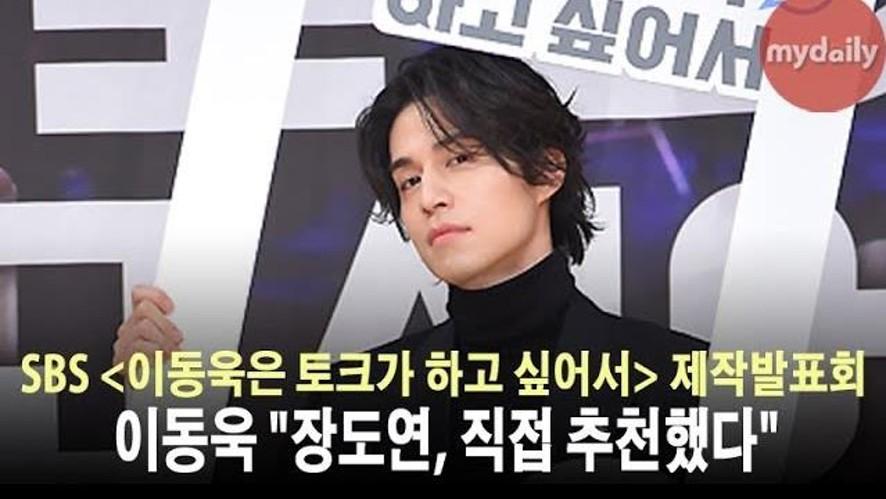 """[이동욱:Lee Dong Wook] """"장도연, 직접 추천"""""""