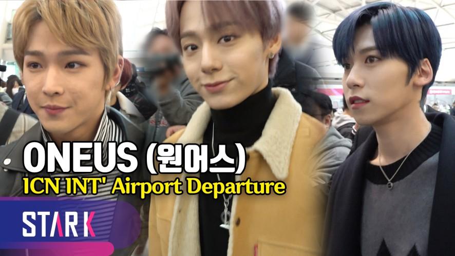 원어스, 'MAMA는 처음이라 떨려요' (ONEUS, 20191203_ICN INT' Airport Departure)