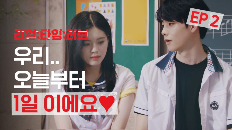 We just started dating today❤️ [REAL:TIME:LOVE] EP2 New Love