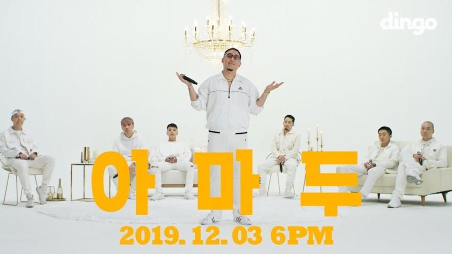 아마두 (Feat. 우원재, 김효은, 넉살, Huckleberry P) - 다모임 [DF LIVE Teaser]