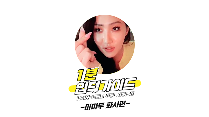 [V PICK! 1분 입덕가이드] 마마무 화사 편 (1min-Helpful Guide to MAMAMOO HWASA)