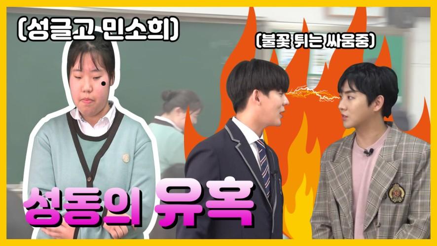 [커먼스쿨 번외편-5]성글고 민소희의 유혹(성동글로벌경영고등학교)