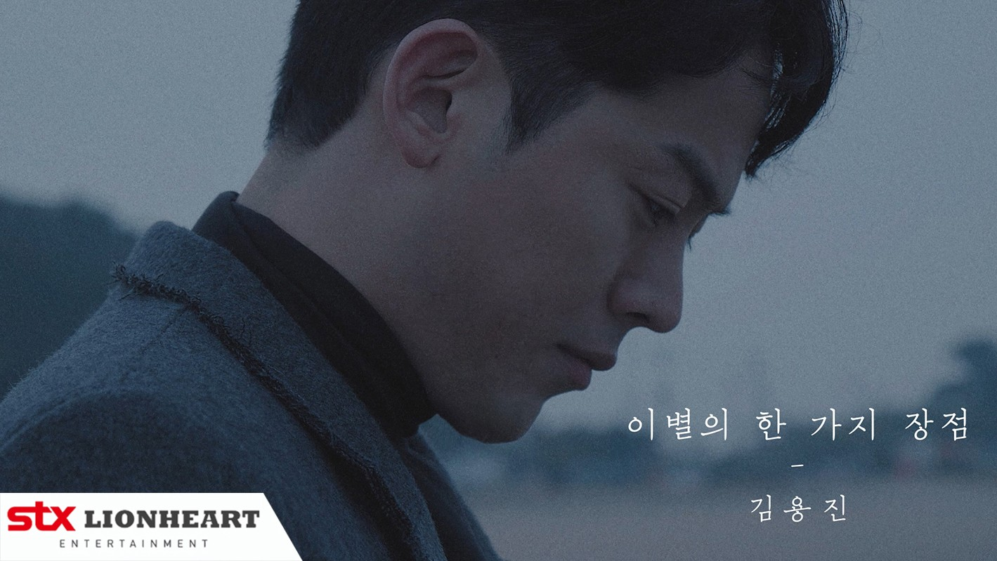 [OFFICIAL M/V] 김용진(KIM YONG JIN) - '이별의 한 가지 장점(THIS WAS LOVE)'