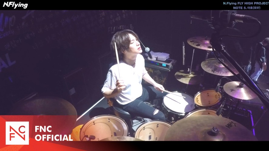 [🎥] Let's Roll : N.Flying FLY HIGH PROJECT NOTE 5.야호(夜好) Making Film