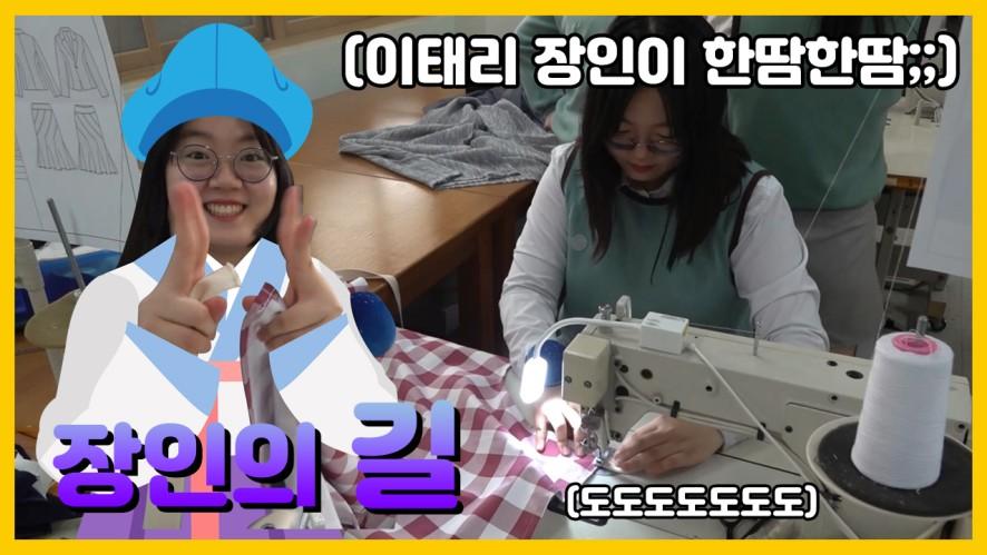 [커먼스쿨 번외편-6]장인의 길(성동글로벌경영고등학교)