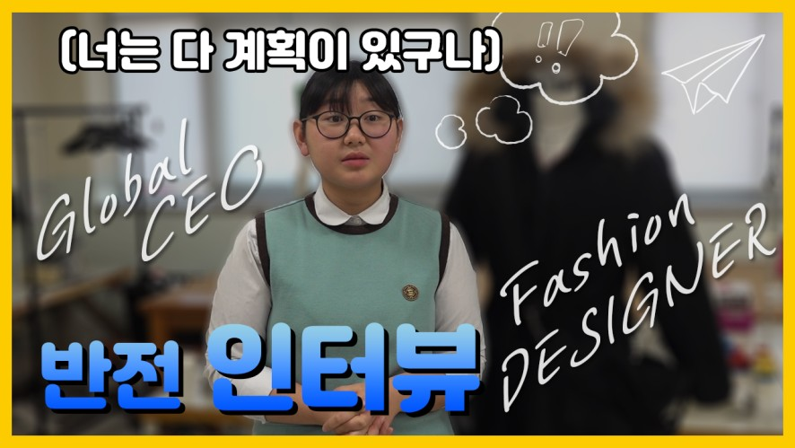 [COME ON SCHOOL Bonus Episode-7] Interview with a Twist (Seongdong Global Business High School)