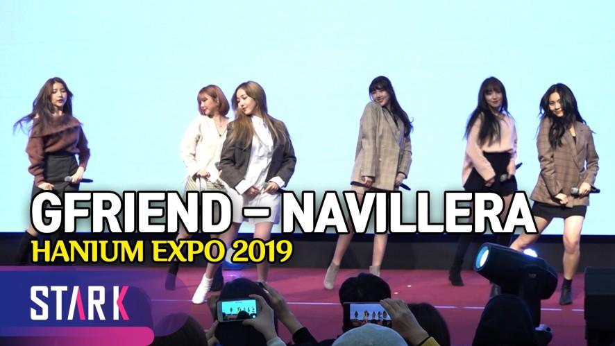 여자친구, 파워 청순 갓자친구 '너 그리고 나' 무대 (GFRIEND 'NAVILLERA', HANIUM EXPO 2019)