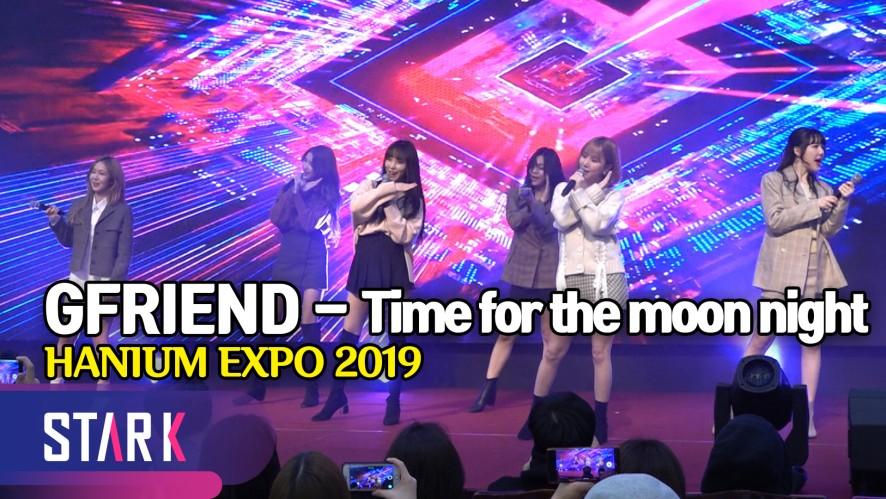 여자친구, 낮에도 밤에도 보고 싶은 '밤' 무대 (GFRIEND 'Time for the moon night', HANIUM EXPO 2019)
