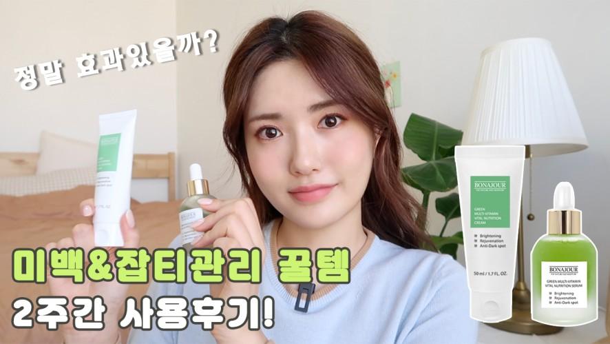 미백관리 꿀템 2주 사용 후기! 정말 효과가 있을까? (feat. 보나쥬르 초록비타민세럼)