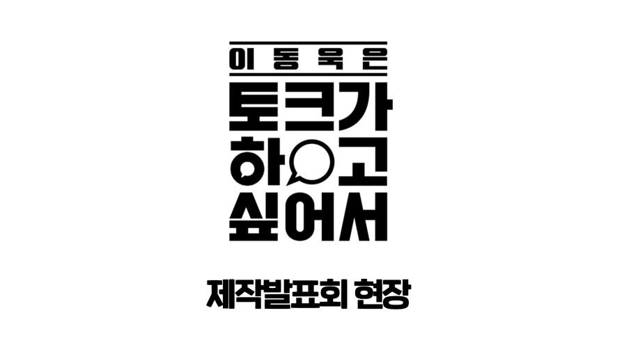 [배우 이동욱] 드디어 합니다 이동욱 토크쇼