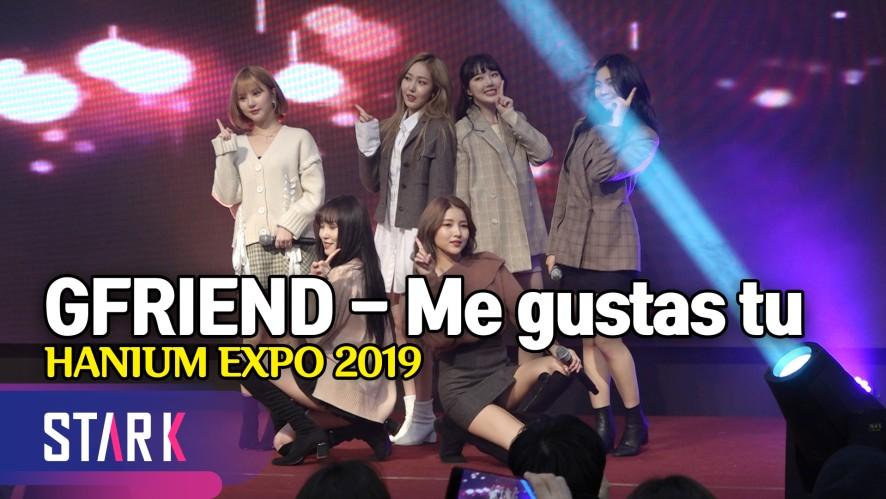 여자친구, '버디'와 함께하는 '오늘부터 우리는' 무대 (GFRIEND 'Me gustas tu', HANIUM EXPO 2019)