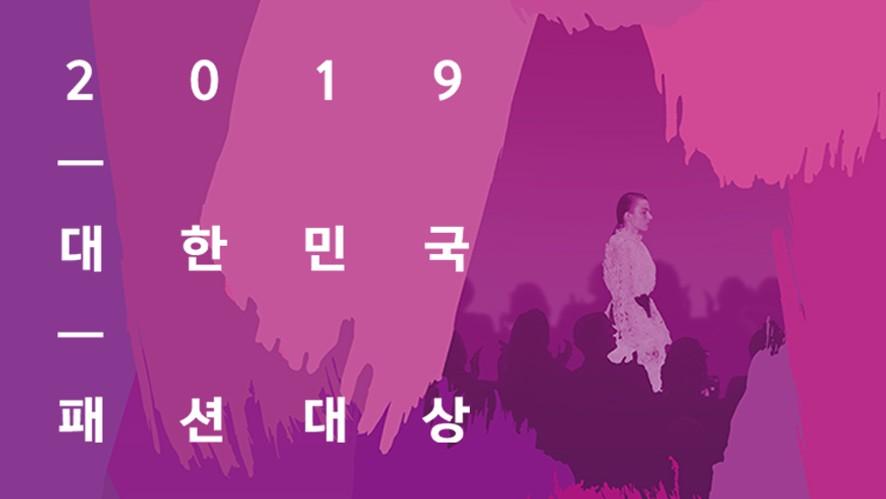 [StyLive] 2019 대한민국 패션대상