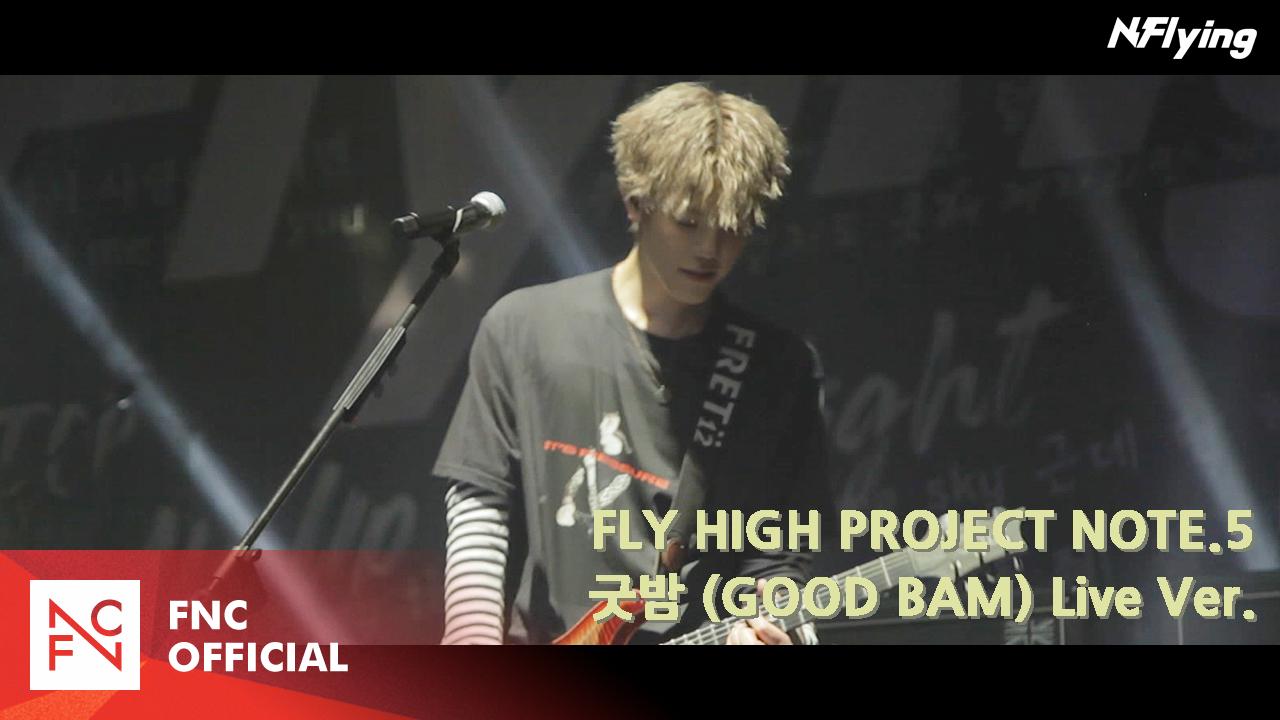 N.Flying (엔플라잉) – 굿밤 (GOOD BAM) (LIVE ver.)