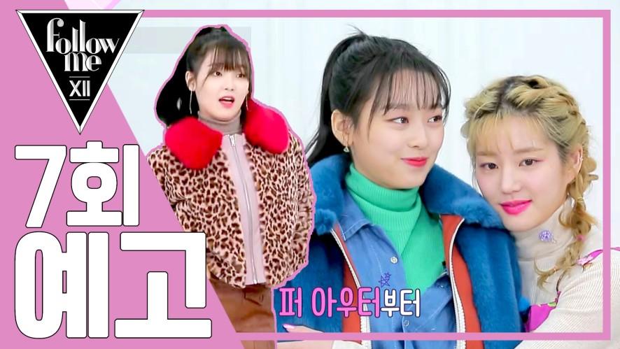 (7회 예고) 겨울 아우터♡ 팔로우미 MC들과 함께 골라봐요! <팔로우미12>
