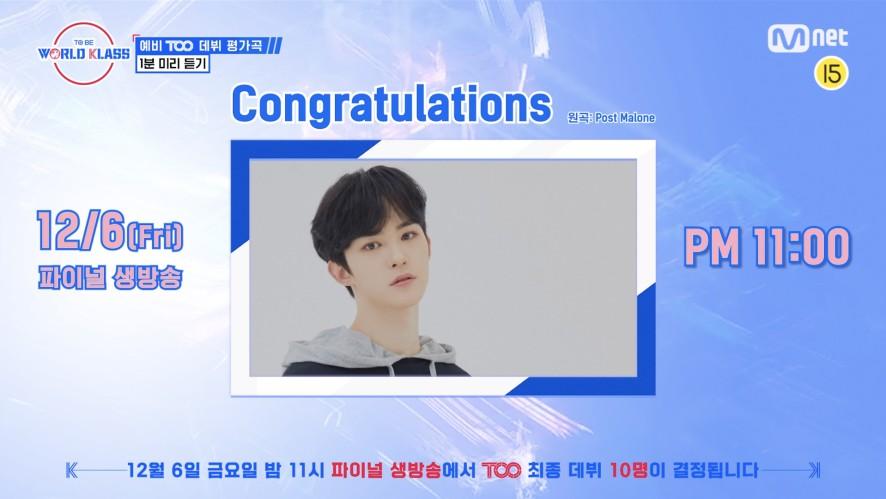 "🌏 FINAL 생방송 | 데뷔 평가곡 ""Congratulations"" 1분 PREVIEW 🌏"