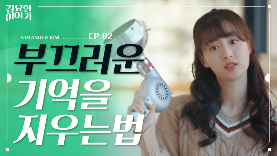 I got caught doing something embarrassing in front of my crush [Kim Yohan Story] EP02 Memory Eraser