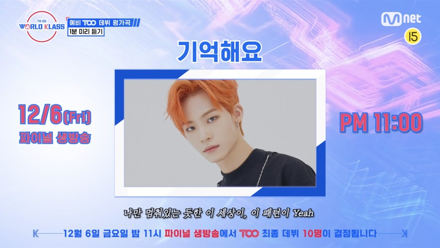 "🌏 FINAL 생방송 | 데뷔 평가곡 ""기억해요"" 1분 PREVIEW 🌏"