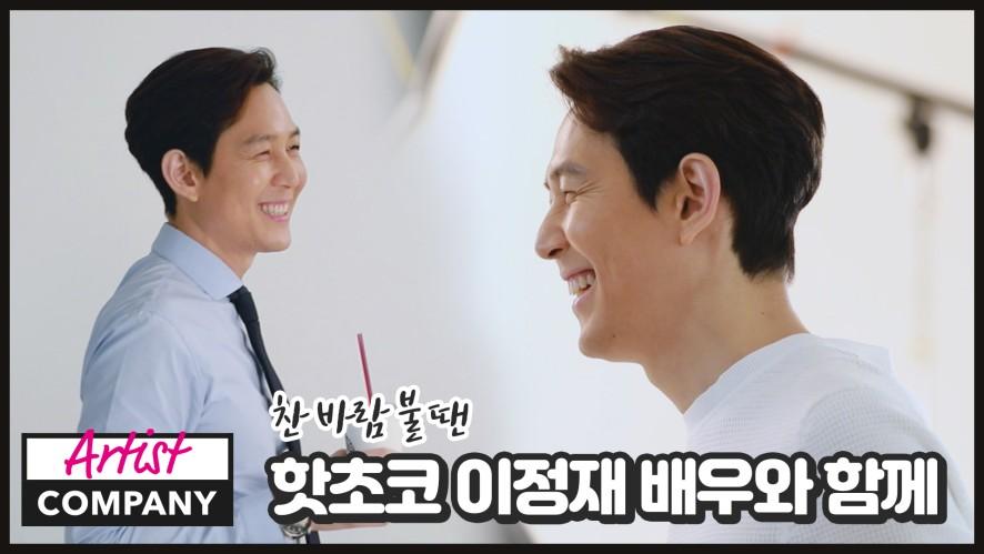 [이정재] 찬 바람 불 땐 이정재 배우와 함께ㅣ '종근당' 비하인드