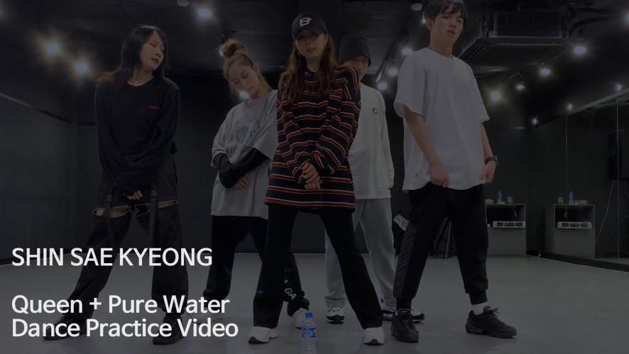 [신세경] 팬미팅 안무 연습 영상 Queen + Pure Water (SHIN SAE KYEONG)