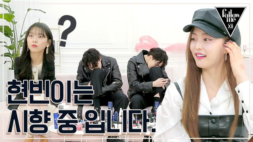 상상초월ㅎㅎ 스페셜 MC 권현빈의 독특한 시향 자세 <팔로우미12> 6회