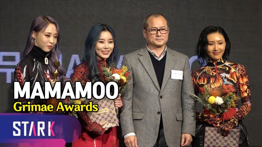 마마무, '그리메상 시상식' 엔터테이너상 수상! (MAMAMOO, Grimae Awards)