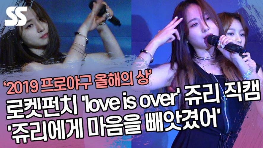 로켓펀치 (RocketPunch) - 'love is over' 쥬리 직캠 '쥬리에게 마음을 빼앗겼어'