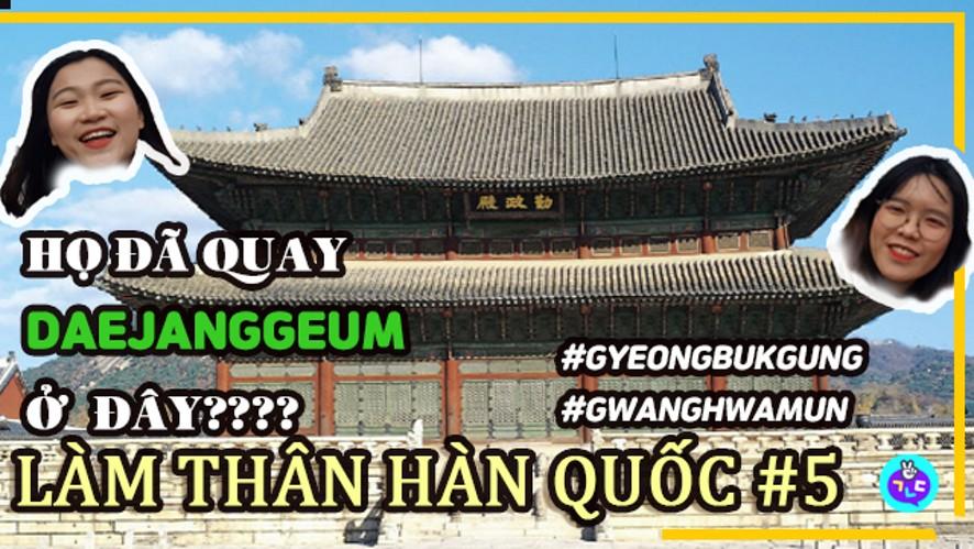 [LÀM THÂN HÀN QUỐC] Dạo quanh Gyeongbuk-gung/ GwangHwaMun.(P.2)