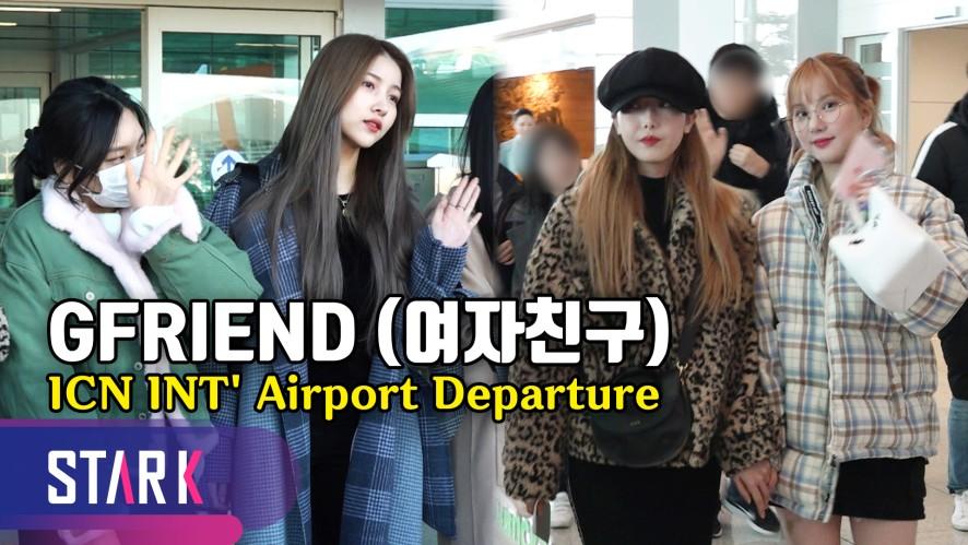 여자친구, 아침부터 완벽한 미모 (GFRIEND, 20191206_ICN INT' Airport Departure)