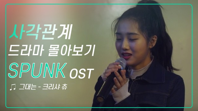 [MV] Kriesha Chu (크리샤 츄) _ 그대는 (웹드라마 SPUNK OST - Part.5)