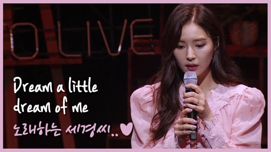 [신세경] 깜짝공개! Dream a little dream of me  (Shin Sae Kyeong)