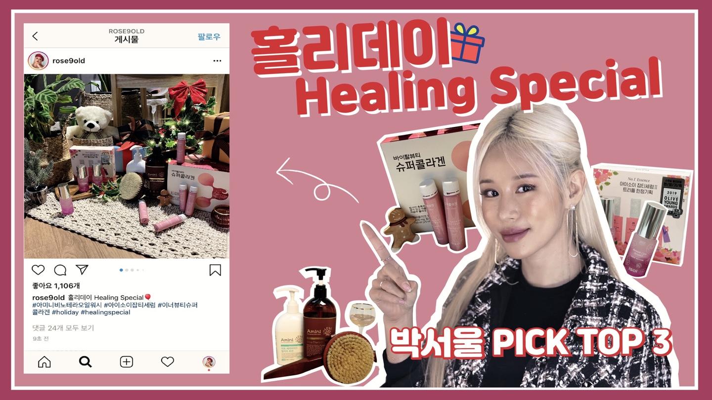[월동준비] 12월 힐링 뷰티 하울!! #바디 #스킨케어 #이너뷰티 Holiday Special Healing Beauty Item
