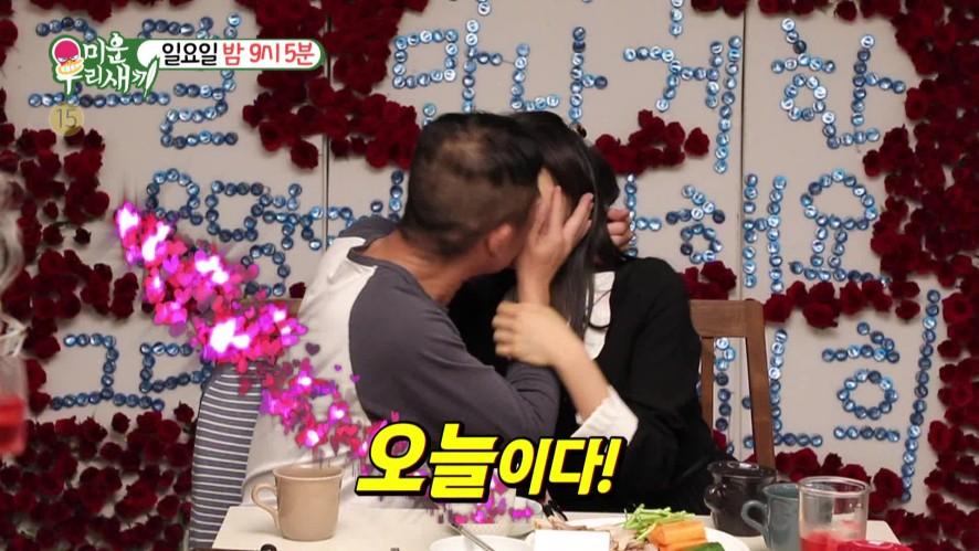 [미운 우리 새끼] Ep.167 예고 '김건모♥장지연, 친구들과 함께 풀어가는 두 사람의 러브 스토리!' / 'My Little Old Boy' Preview   SBS NOW