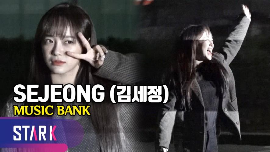 김세정, 아침부터 흥 폭발 '세정아 보고 싶었어~' (SEJEONG, MUSIC BANK)