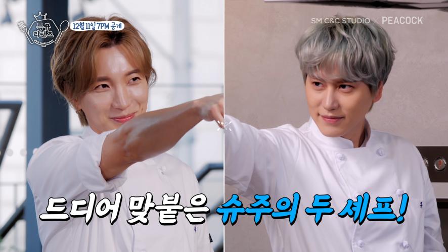 [SJ Returns: Spinoff] Teuk-Kyu Returns, PEACOCK Crown Teaser