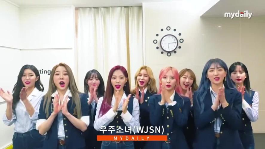 [마이데일리 창간 15주년 축하메시지] 우주소녀(WJSN)