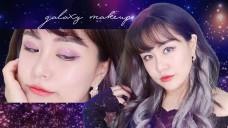 [쿠션이랑틴트드림]신비스럽고 오묘한 갤럭시 데일리 메이크업 Galaxy Makeup