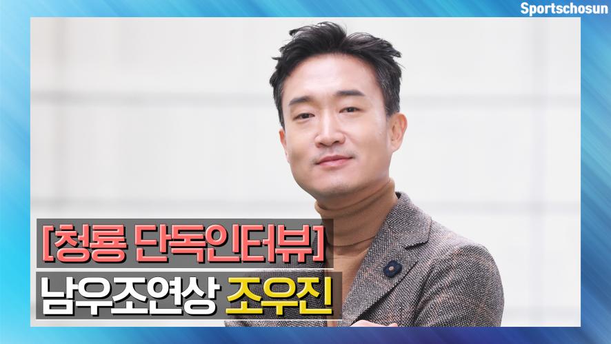 """[단독] 조우진(JOWOOJIN) """"조연상 수상, 빛 돼야지 빚 되면 안돼"""" (청룡 인터뷰)"""