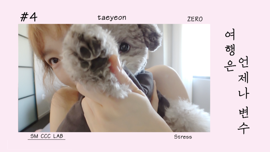 [Petionista Taengoo] EP.04 There are always variables on trips (Stress)