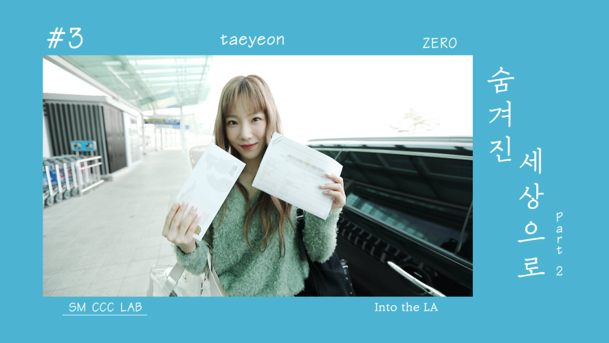 [Petionista Taengoo] EP.03 Into the Unknown part 2 (in to the LA)