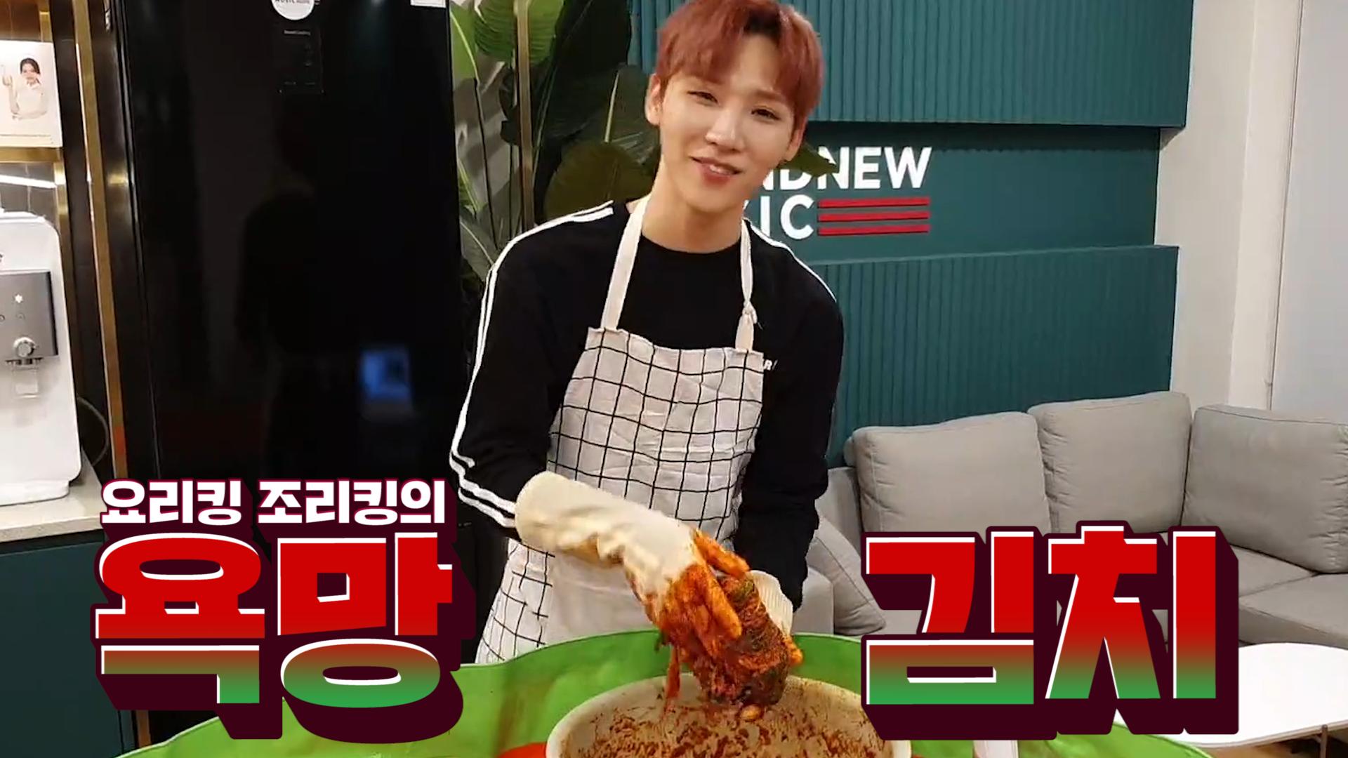 [AB6IX] 떡잎부터 남달랐던 요리킹 조리킹의 욕망김치🥬 (Woong making kimchi)