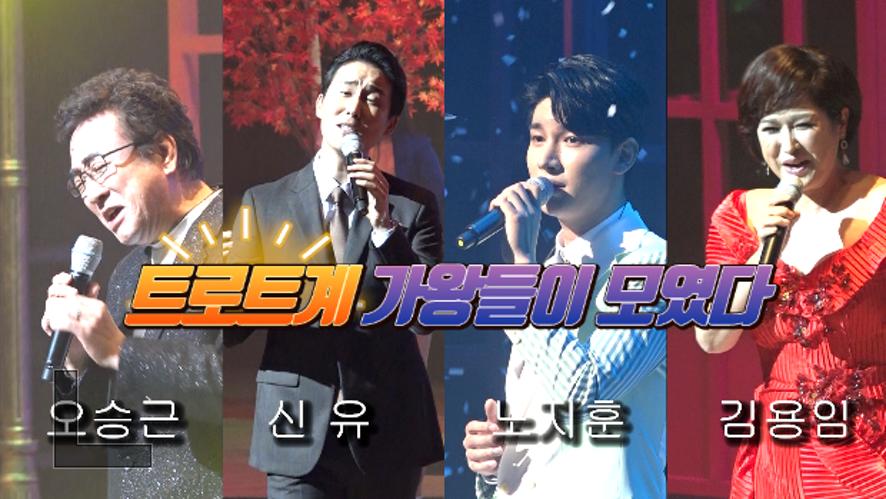 [트로트/공연실황] 오승근 김용임 신유 노지훈 [4인4색 빅쇼] 2019.11.01
