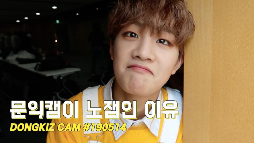 [DONGKIZ CAM] 문익캠이 노잼인 이유? (feat. 문익의 한탄)