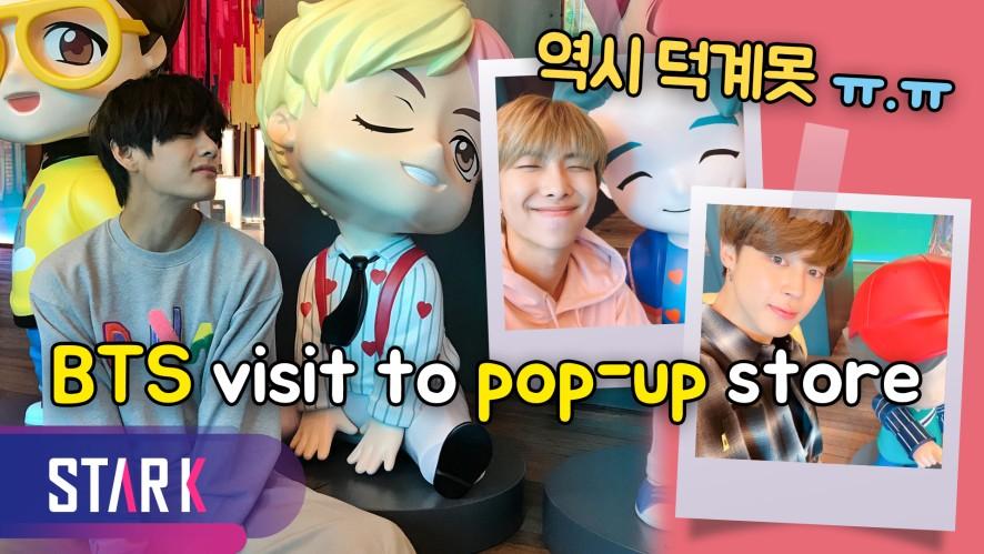 방탄소년단이 팝업스토어에? 역시 덕계못ㅠ.ㅠ (BTS visit to pop-up store)