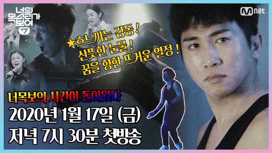 [너목보7/티저] 너.목.보의 시간이 돌아왔다! 1/17(금)저녁7시30분 Mnet x tvN 동시 첫방송