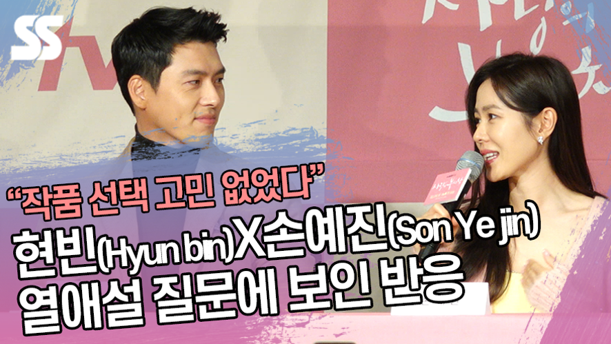 현빈(Hyun bin)X손예진(Son Ye jin), 열애설 질문에 보인 반응 ('사랑의 불시착' 제작발표회)